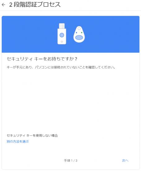 「Google Titan Secuty Key」を買ってみました。2段認証初めての1歩
