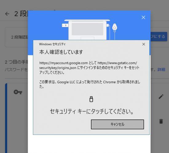 「Google Titan Secuty Key」を買ってみました。2段階認証初めての1歩