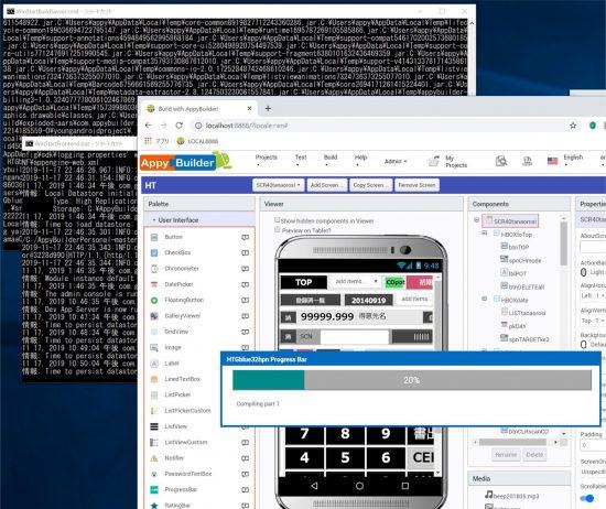 AppyBuilder Personalで開発ビルドは出来ます