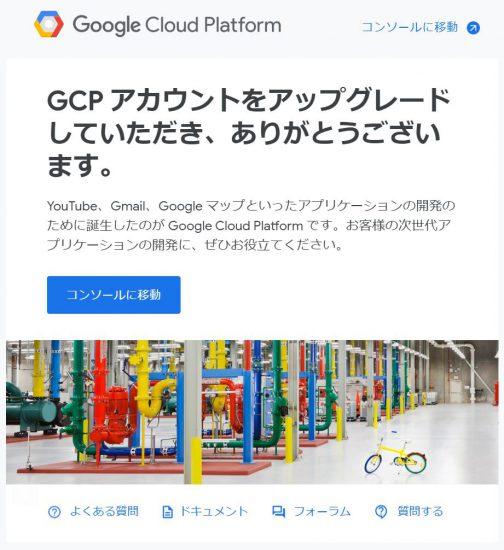 Google Static mapsが動かない!そう言えばGoogle Cloud Platformからメールが来てた・・・