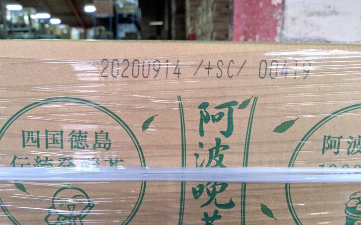 阿波晩茶500mlペットボトルを仕入れました。賞味期限は2020年9月14日