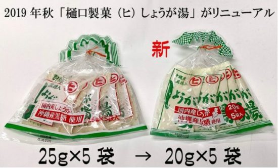 通販「徳島オンラインショップ」でもリニューアル品に変わりました。