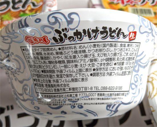 徳島製粉「金ちゃん亭ぶっかけうどん(2020年版)」シリーズのサンプルが届きました