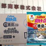 限定品カルビー「ポテトチップス徳島の味(2020年)」
