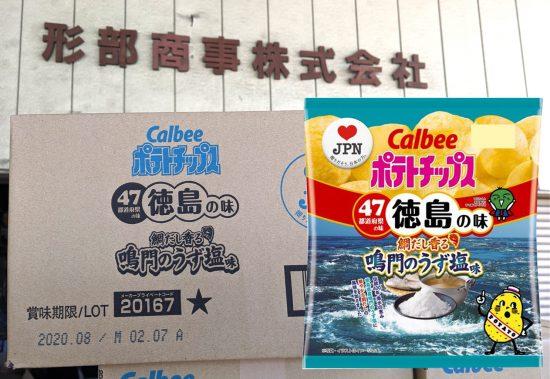 限定品カルビーポテトチップス徳島の味