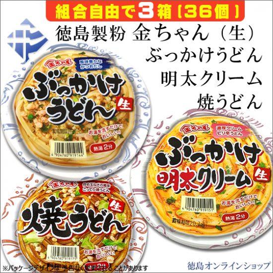 徳島製粉「金ちゃんぶっかけうどん(2020年)」シリーズの販売開始:徳島オンラインショップ