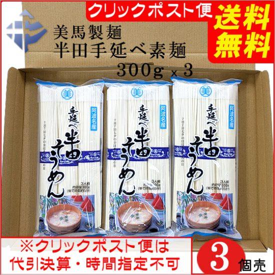 送料無料クリックポスト:美馬製麺 半田手延べそうめん300gx3袋