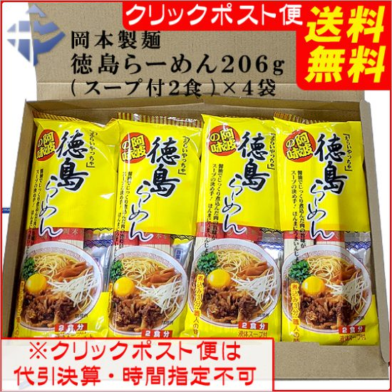 送料無料クリックポスト:岡本製麺徳島ラーメンx4袋
