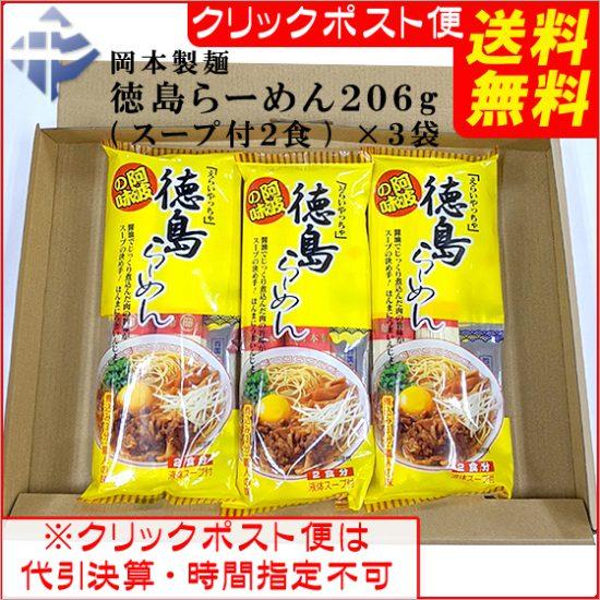 送料無料クリックポスト:岡本製麺徳島ラーメンx3袋
