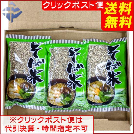 送料無料:徳食そば米300g x3袋