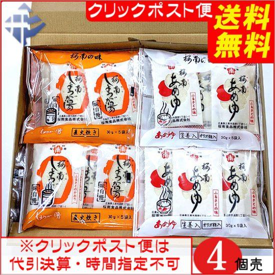 桜南しょうが湯 or あめ湯x4袋
