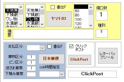 注文管理プログラムにクリックポスト送状一括発行CSVファイル生成機能を追加