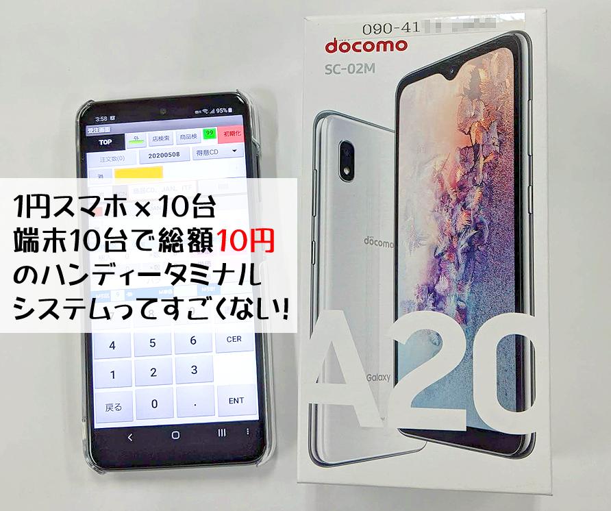 ハンディーターミナル10台の総額が10円!