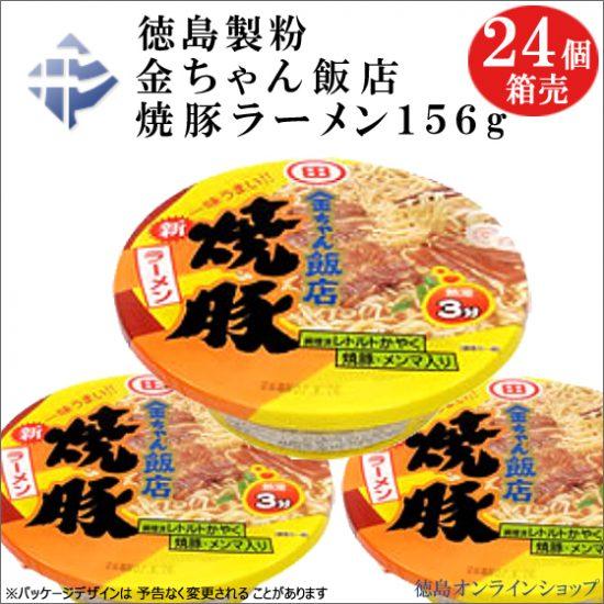 徳島製粉「金ちゃん飯店 焼豚ラーメン」大安売りーー徳島オンラインショップ