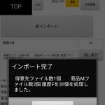 [ai]新マスターインポートプログラム完成(最大数10,000行!)