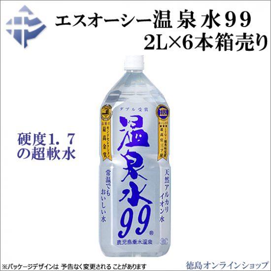 温泉水2L、直営「徳島オンラインショップ」で販売中