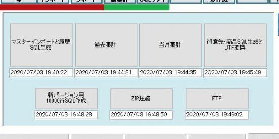 新仕様マスターファイル生成ソフト完成