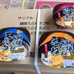 徳島製粉「金ちゃん亭 鍋焼きうどんシリーズ」2020年サンプルボックス