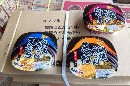 徳島製粉「金ちゃん亭 鍋焼きうどん」シリーズ2020年秋冬サンプルボックス