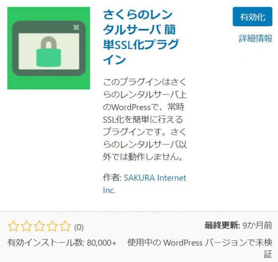 ホームページをSSL化.さくらインターネットだと無料で簡単でした!