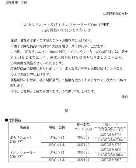 大塚製薬「ポカリスエット300ml」「イオンポカリ300ml」メーカー欠品(2020/9/12)