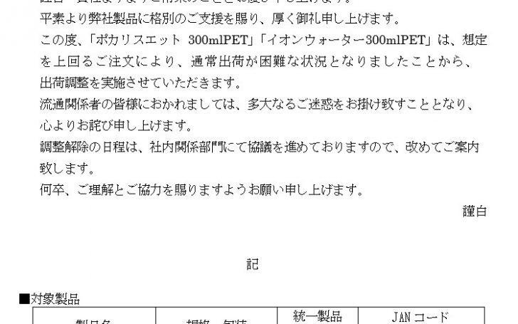 大塚製薬「ポカリスエット300ml」「イオンポカリ300ml」メーカー欠品(2020/9/14)