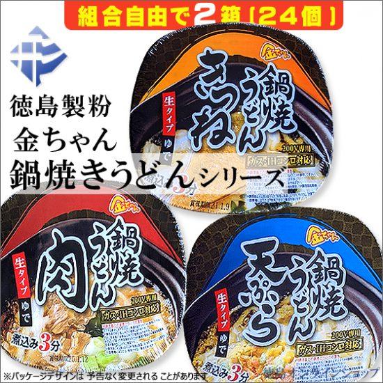 「金ちゃん鍋焼きうどん」販売中