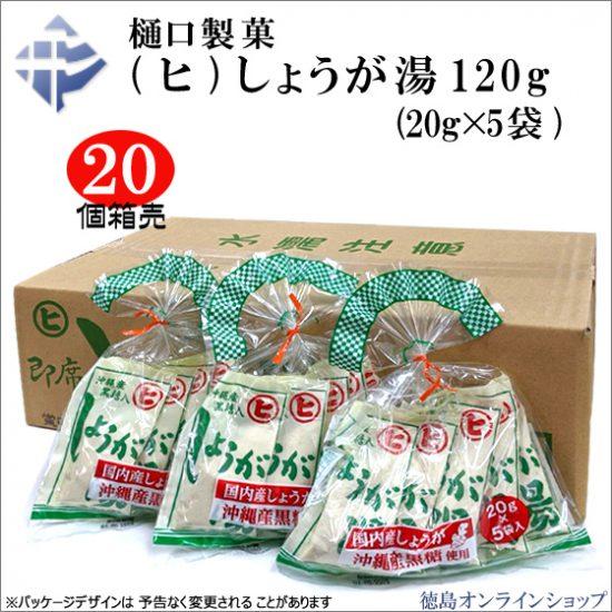 樋口製菓「(ヒ)しょうが湯・あめ湯」20個箱売販売