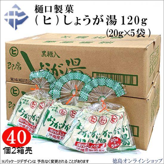 樋口製菓「(ヒ)しょうが湯・あめ湯」40個箱売販売