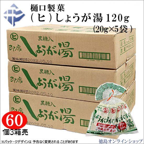 樋口製菓「しょうが湯」好評販売中(徳島オンラインショップ)