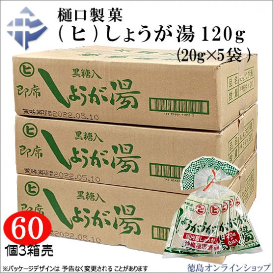 樋口製菓「(ヒ)しょうが湯・あめ湯」60個箱売販売