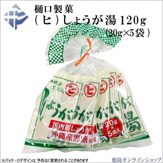 樋口製菓「(ヒ)しょうが湯・あめ湯」販売中