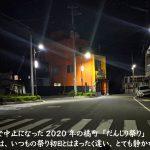 2020年の「橘海正八幡神社秋季例大祭」は中止に