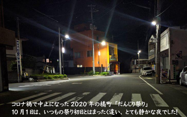 2020年橘町「だんじり祭り」はコロナ禍で中止。10月1日(祭予定日初日)は生まれて初めての静かな夜でした