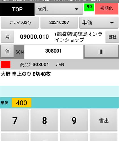 [vba]マジですか2021年4月までにプライスカード作り直し!