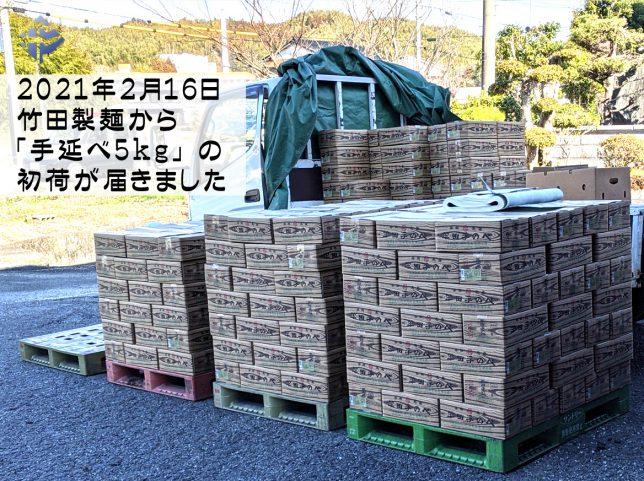 竹田製麺「半田手延べそうめん5kg」初荷が届きました