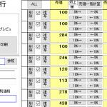 [vba]プライスカード発行プログラム改造中
