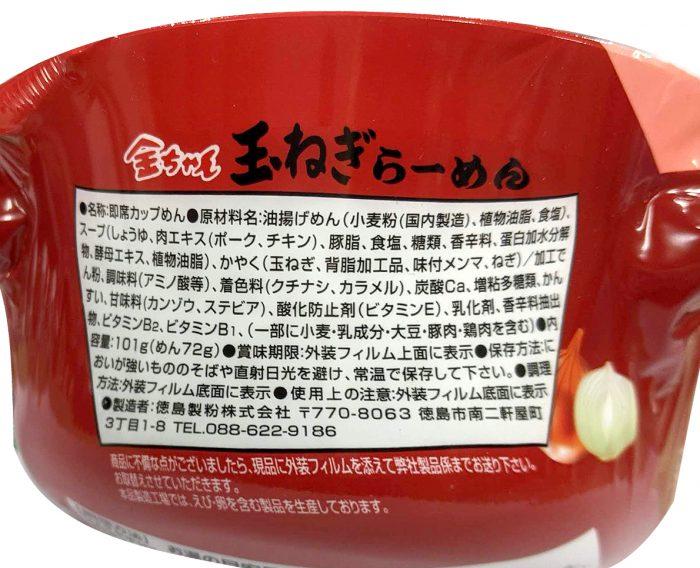 [新製品]徳島製粉 玉ねぎらーめん101g 2021年2月発売