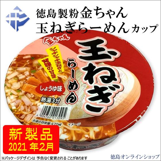 [新製品]徳島製粉「金ちゃん玉ねぎらーめん」(2021年2月発売)の初荷!