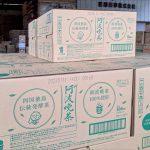 2022年1月賞味期限「阿波晩茶500ml」が入荷