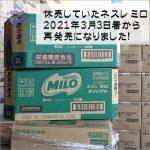 [再発売]2021年3月1日「ネスレ日本 ミロ」が再発売!
