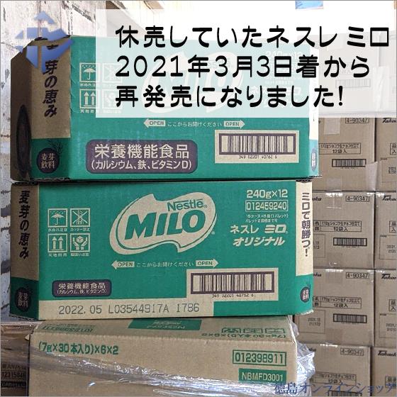 2021年3月1日発注分より「ネスレ日本 ミロ」再発売