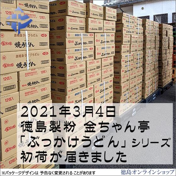 (春夏限定)徳島製粉「ぶっかけうどん」シリーズ、2021年初荷