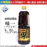 加賀屋醤油のご購入は是非「徳島オンラインショップ」で