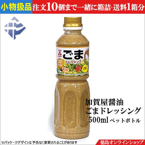 「味一500ml」加賀屋醤油のオンラインショッピングは、当社直営「徳島オンラインショップ」を是非ご利用ください