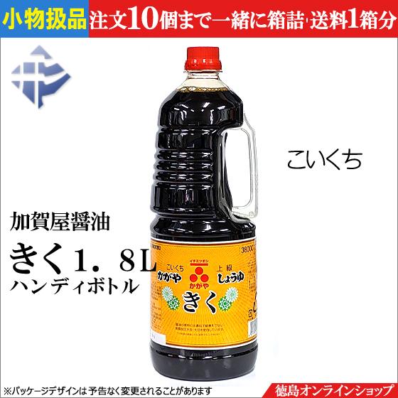 「きく1.8L」加賀屋醤油のオンラインショッピングは、当社直営「徳島オンラインショップ」を是非ご利用ください