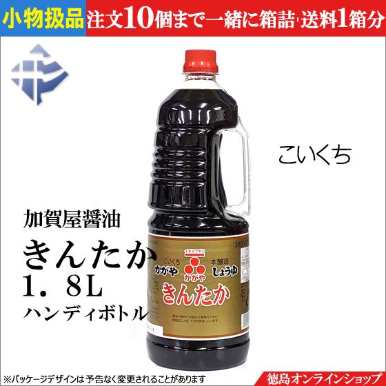 「きんたか」加賀屋醤油のオンラインショッピングは、当社直営「徳島オンラインショップ」を是非ご利用ください