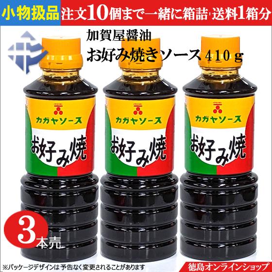「お好み焼きソース410」加賀屋醤油のオンラインショッピングは、当社直営「徳島オンラインショップ」を是非ご利用ください