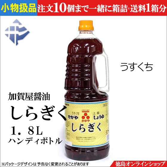 「しらぎく1.8L」加賀屋醤油のオンラインショッピングは、当社直営「徳島オンラインショップ」を是非ご利用ください