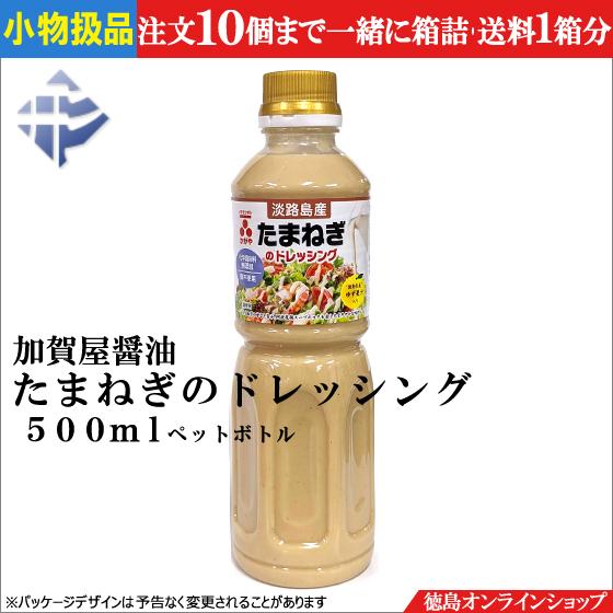 「たまねぎドレッシング」加賀屋醤油のオンラインショッピングは、当社直営「徳島オンラインショップ」を是非ご利用ください